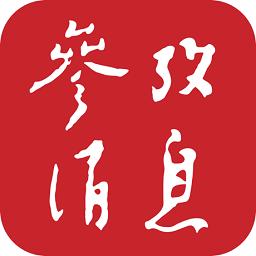 参考消息appapp下载_参考消息appapp最新版免费下载