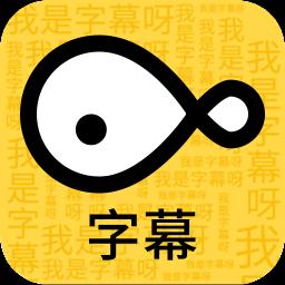 字幕大师手机版app下载_字幕大师手机版app最新版免费下载