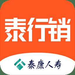 泰康人寿泰行销2020新版本app下载_泰康人寿泰行销2020新版本app最新版免费下载