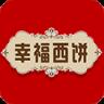 幸福西饼go(甜点订购软件)app下载_幸福西饼go(甜点订购软件)app最新版免费下载