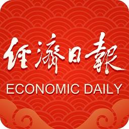 经济日报电子版手机版app下载_经济日报电子版手机版app最新版免费下载