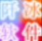 阡冰魔盒appapp下载_阡冰魔盒appapp最新版免费下载