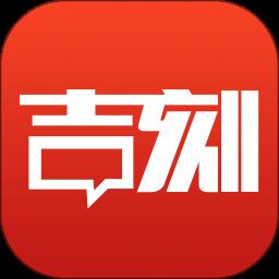 吉刻手机版app下载_吉刻手机版app最新版免费下载