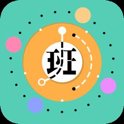 排班闹钟软件app下载_排班闹钟软件app最新版免费下载