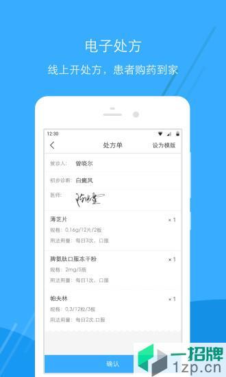 广东云医院医生端app下载_广东云医院医生端app最新版免费下载