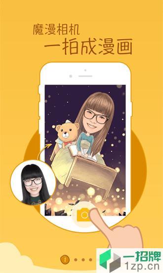 魔漫相机手机版app下载_魔漫相机手机版app最新版免费下载