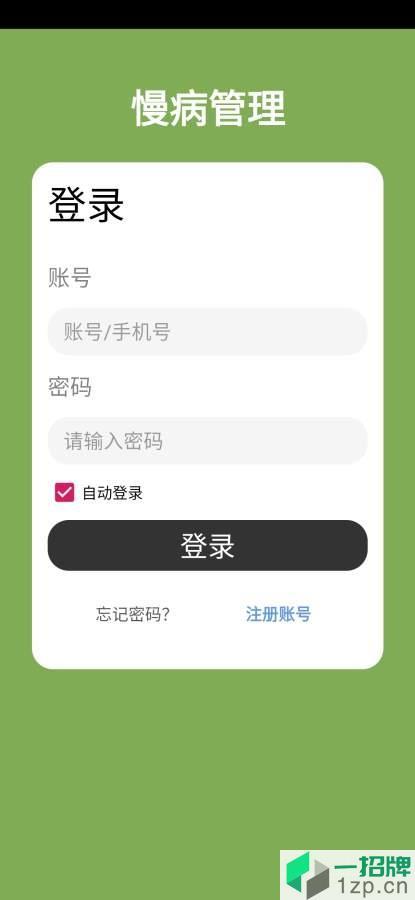 慢病管理手机端app下载_慢病管理手机端app最新版免费下载