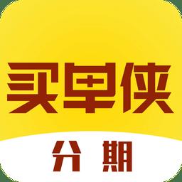 买单侠分期appapp下载_买单侠分期appapp最新版免费下载