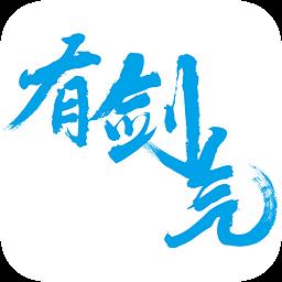有剑气app下载_有剑气app最新版免费下载