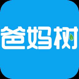爸妈树教育app下载_爸妈树教育app最新版免费下载