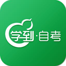学到自考app下载_学到自考app最新版免费下载