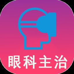 眼科学中级题库app百度云app下载_眼科学中级题库app百度云app最新版免费下载