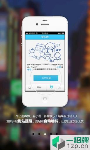 坐车网app下载