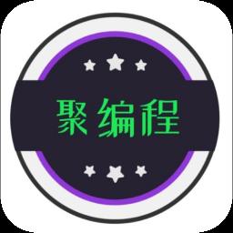 聚编程app下载_聚编程app最新版免费下载