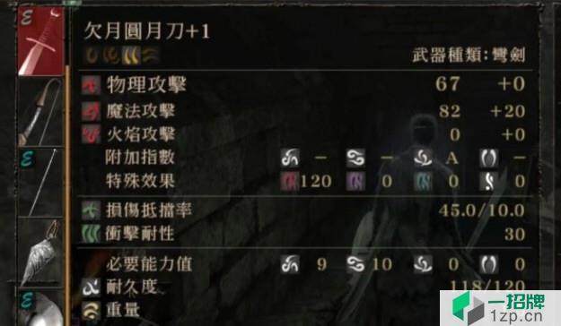 恶魔之魂重制版前期武器怎么选 武器选择推荐介绍_