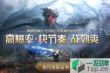 魔幻MMORPG手游《暗夜破晓》全平台预约启动