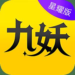 九妖破解盒子app下载_九妖破解盒子app最新版免费下载