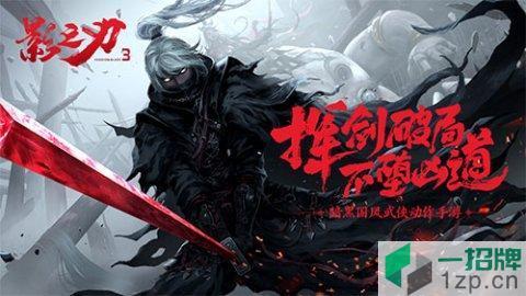 《影之刃3》终极测试12月1