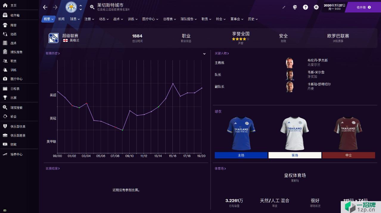 足球经理2021怎么看数据