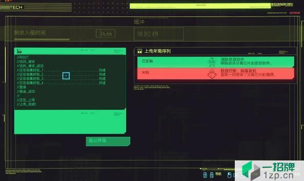 赛博朋克2077游戏截图3