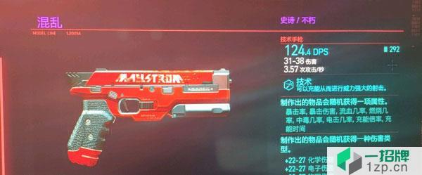 赛博朋克2077前期哪把手枪