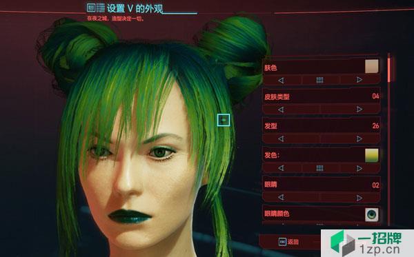 赛博朋克2077空条徐伦怎么
