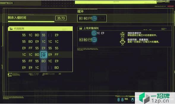 赛博朋克2077游戏截图4