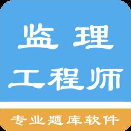 监理工程师题集appapp下载_监理工程师题集app手机软件app下载