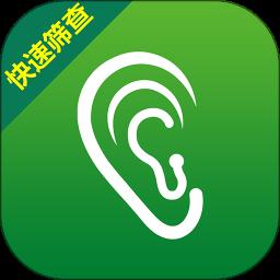 手机自助听力筛查app下载_手机自助听力筛查手机软件app下载