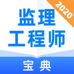 监理工程师宝典appapp下载_监理工程师宝典app手机软件app下载