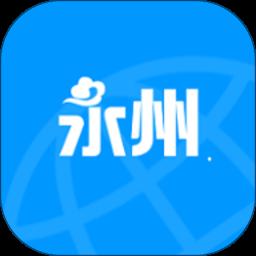 永州工业云appapp下载_永州工业云app手机软件app下载