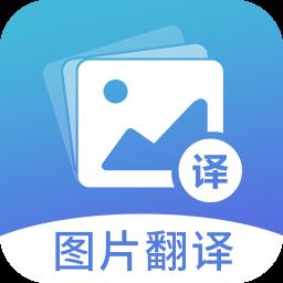 图片翻译软件app下载_图片翻译软件手机软件app下载