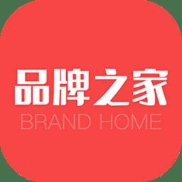 品牌之家app下载_品牌之家手机软件app下载