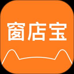 窗店宝app下载_窗店宝手机软件app下载