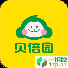 贝倍园app下载_贝倍园手机软件app下载
