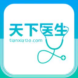 天下医生个人版app下载_天下医生个人版手机软件app下载