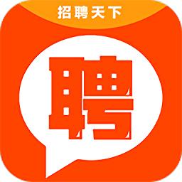 招聘天下app下载_招聘天下手机软件app下载