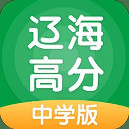 辽海高分app下载_辽海高分手机软件app下载