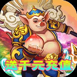 大汉龙腾-送千元充值下载_大汉龙腾-送千元充值手机游戏下载