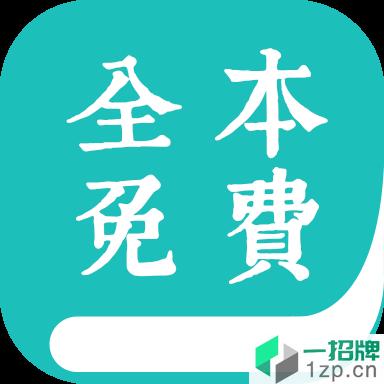 全本免费小说阅读器app下载_全本免费小说阅读器手机软件app下载