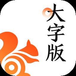 UC浏览器大字版app下载_UC浏览器大字版手机软件app下载