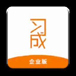 习成企业版app下载_习成企业版手机软件app下载