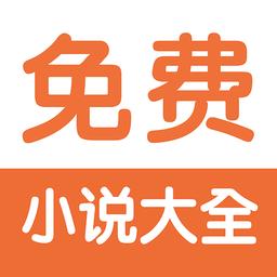 免费小说阅读器王app下载_免费小说阅读器王手机软件app下载
