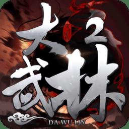 大武林2下载_大武林2手机游戏下载