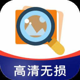 照片清晰修复app下载_照片清晰修复手机软件app下载