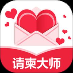 请柬大师手机版app下载_请柬大师手机版手机软件app下载