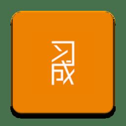 习成网个人版app下载_习成网个人版手机软件app下载