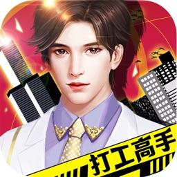打工高手版下载_打工高手版手机游戏下载