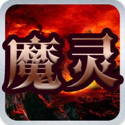 广州多娱互动魔灵之狱下载_广州多娱互动魔灵之狱手机游戏下载