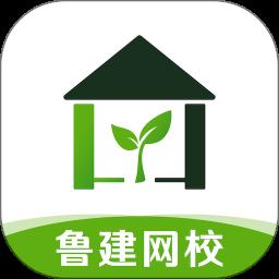 鲁建网校app下载_鲁建网校手机软件app下载